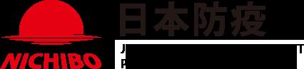日本防疫 Japan Pest Management Professionals, Inc.